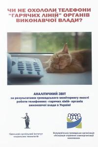Чи-не-охололи-телефони-гарячих-200x300