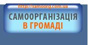 http://samoorg.com.ua