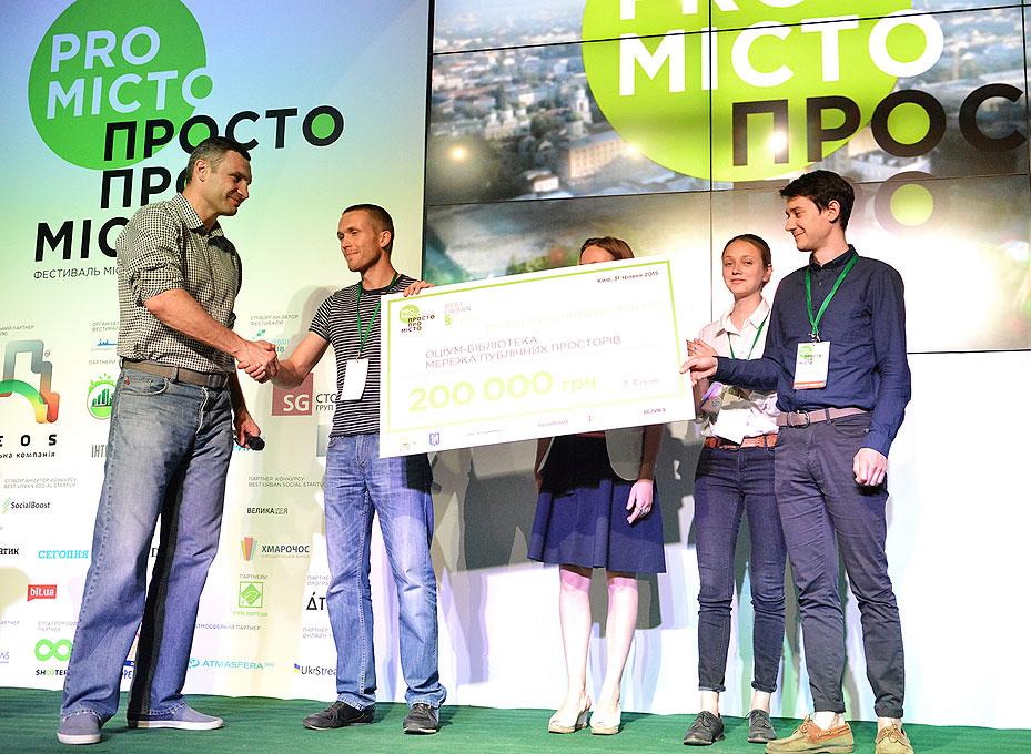 Віталій Кличко нагородив переможців міського конкурсу на кращий соціальний стартап