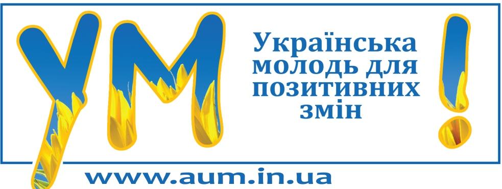 Перший випуск дистанційних курсів «Українська молодь для позитивних змін»!
