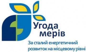 Набір на семінар з муніципальної енергетики для Харківської та Чернігівської областей