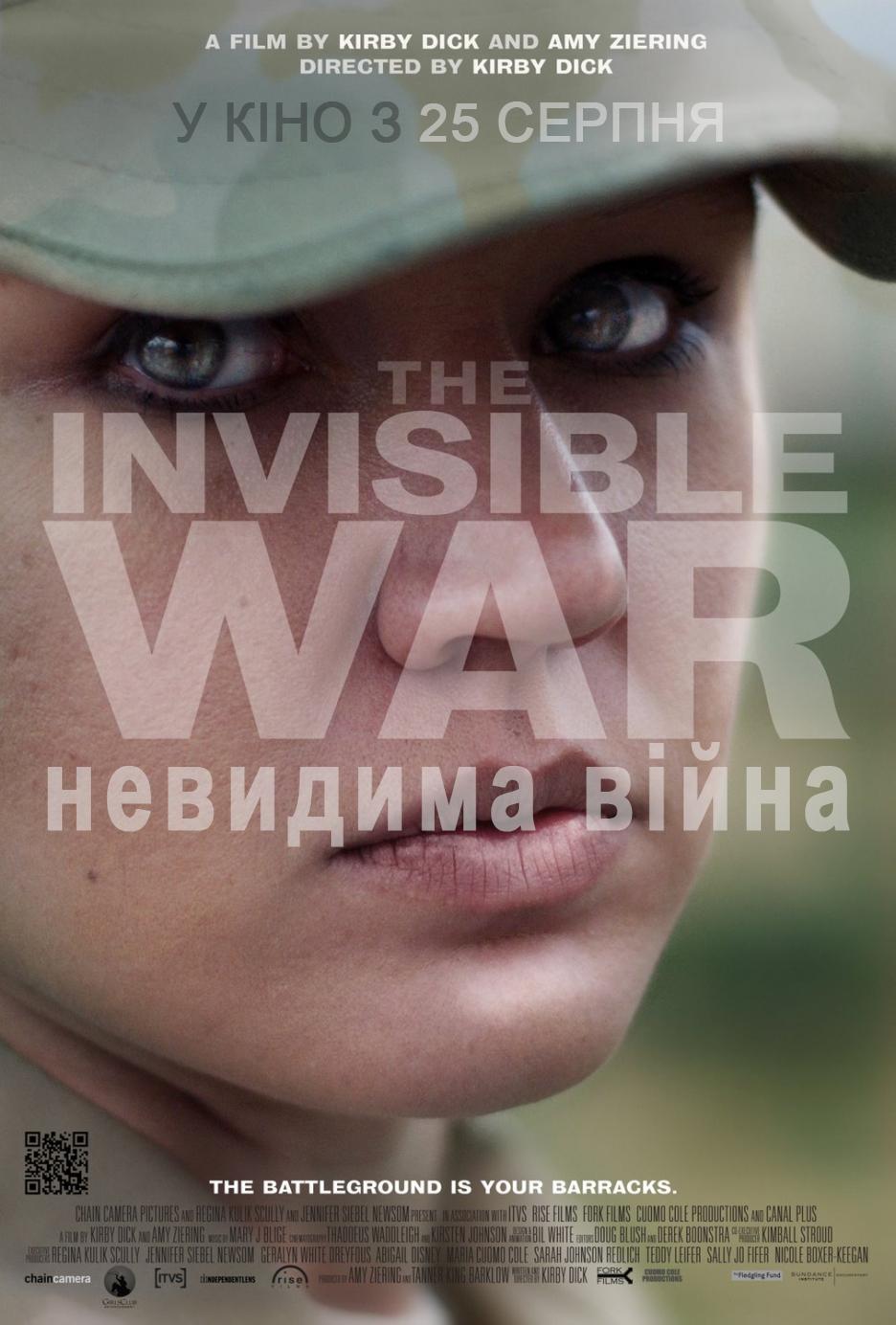 Активісти покажуть відому «Невидиму війну» в Україні
