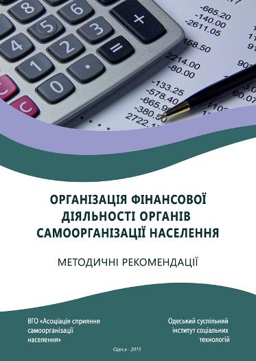 Вийшли методичні рекомендації щодо фінансової діяльності ОСНів