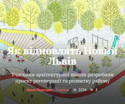 Як відновлять Новий Львів