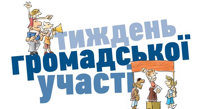 Всеукраїнський флеш-моб в межах Тижня громадської участі