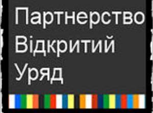 """Уряд розпочав обговорення проекту звіту щодо виконання Плану дій Ініціативи """"Партнерство """"Відкритий Уряд"""""""