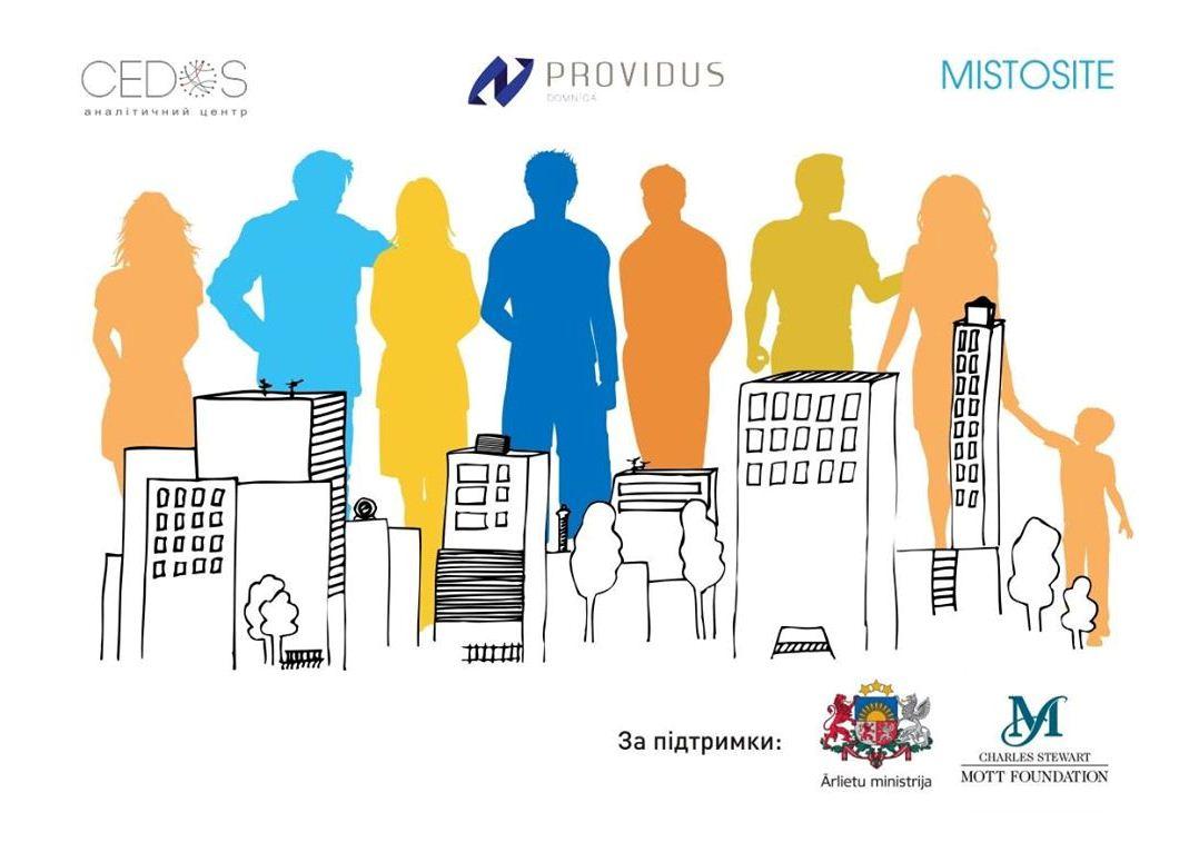 Тренінги із залучення громадян до міського управління в Одесі та Івано-Франківську