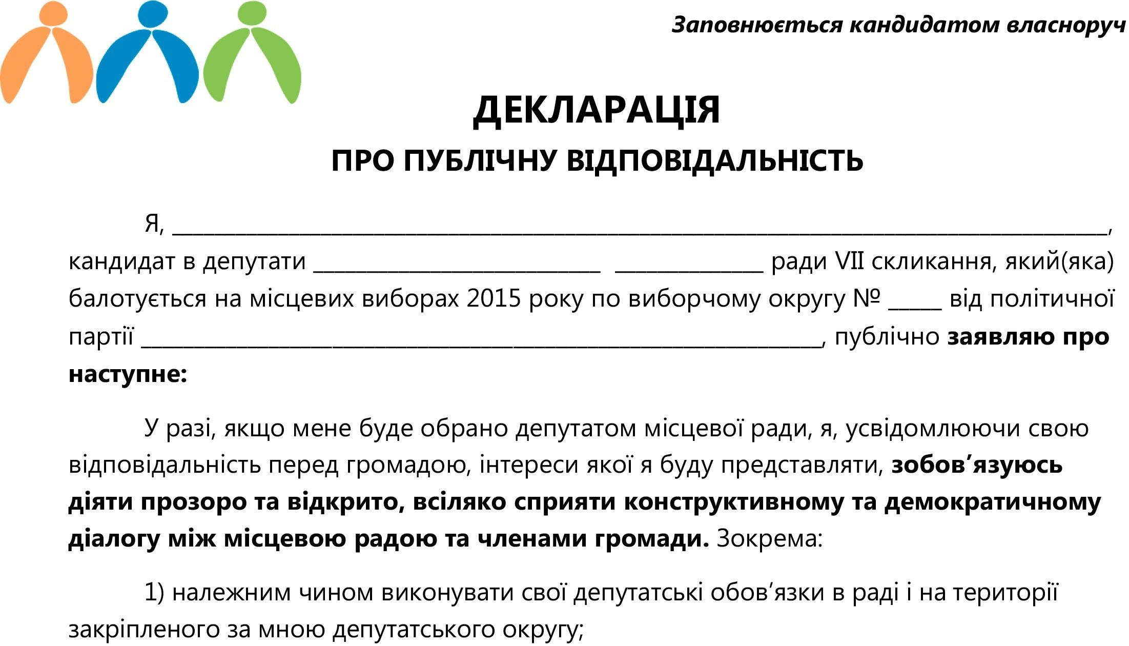 Громадські організації пропонують всім кандидатам в місцеві ради підписати Декларацію про публічну відповідальність!