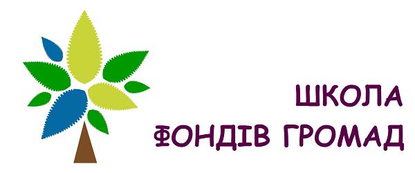 Грантовий конкурс від ІСАР «Єднання» для ініціатив, які прагнуть працювати як фонд громади