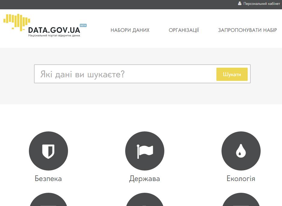 Відтепер українці дійсно мають доступ до відкритих публічних даних