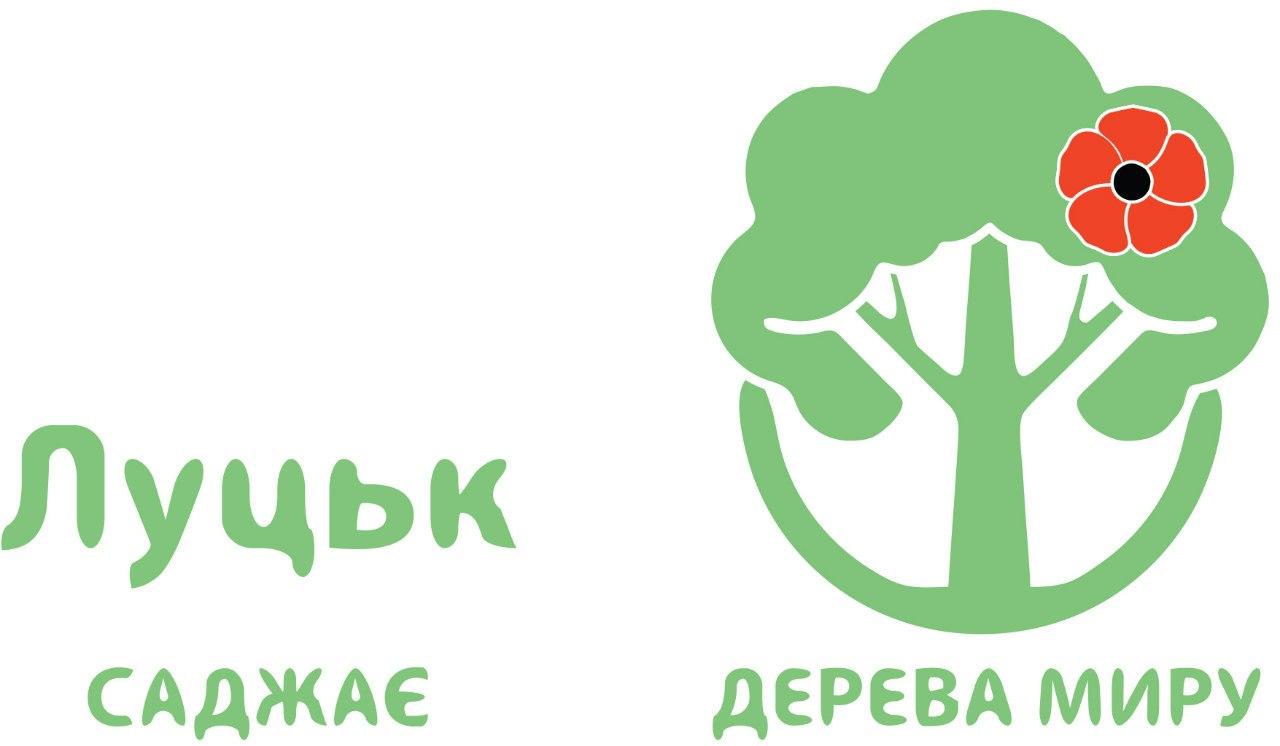 Лучанам пропонують посадити дерева миру!