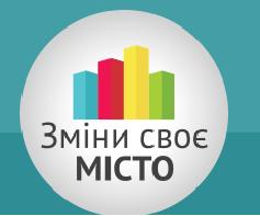 «Зміни своє місто»: сервіс для активних мешканців Донбасу запрошує до співпраці