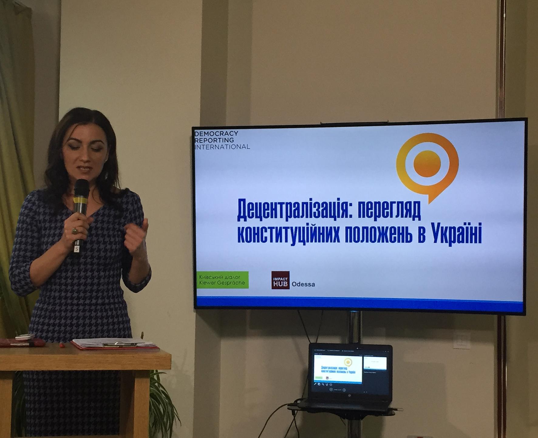 Форум щодо децентралізації в Одесі: міфи та можливості