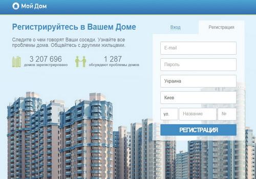 Веб-платформа для самоорганізації мешканців та вирішення важливих проблем будинку