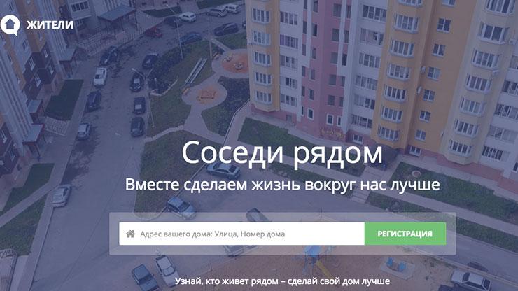 У Києві запустили онлайн-платформу для самоорганізації жителів багатоповерхівок