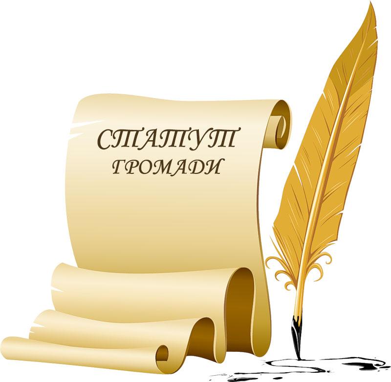 Запрошуємо на круглий стіл «Статути територіальних громад Львівщини в умовах реформи місцевого самоврядування»