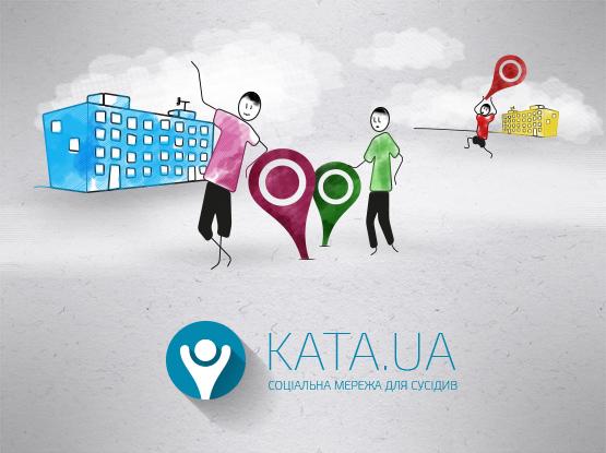 Нова українська соціальна мережа «КАТАПУЛЬТА» гуртує сусідів та колег!