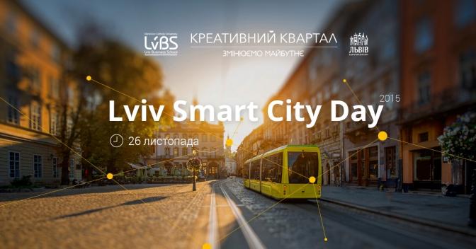 Львів'ян кличуть обговорити місто майбутнього під час Lviv Smart City Day