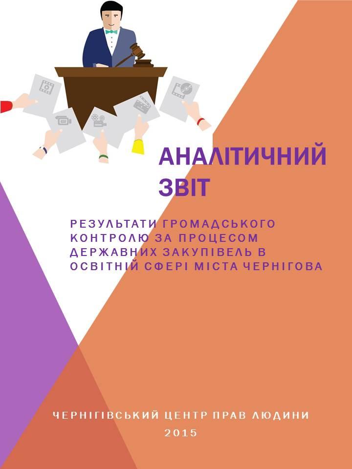 Анонс. Круглий стіл «Орієнтир – прозорі та відкриті закупівлі» в Чернігові