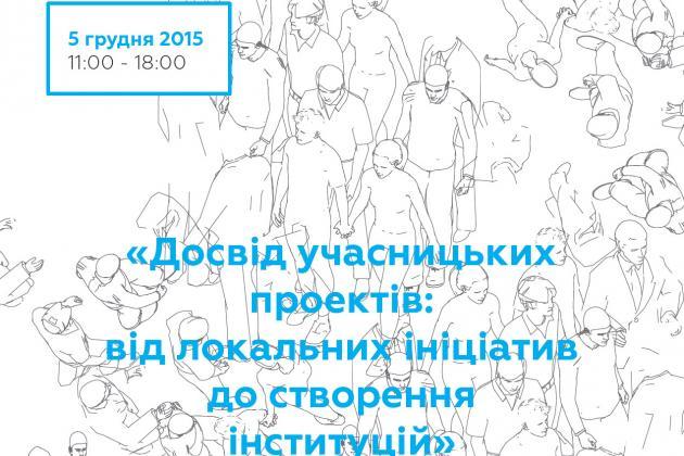 """Круглий стіл: """"Досвід учасницьких проектів: від локальних ініціатив до створення інституцій"""""""