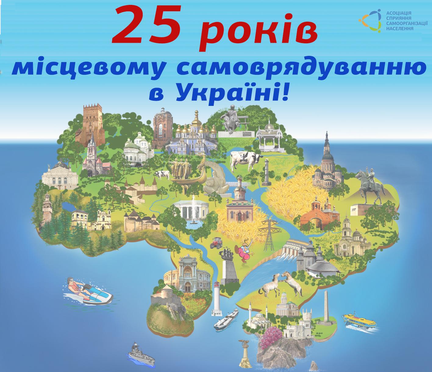 Місцевому самоврядуванню в Україні 25 років!