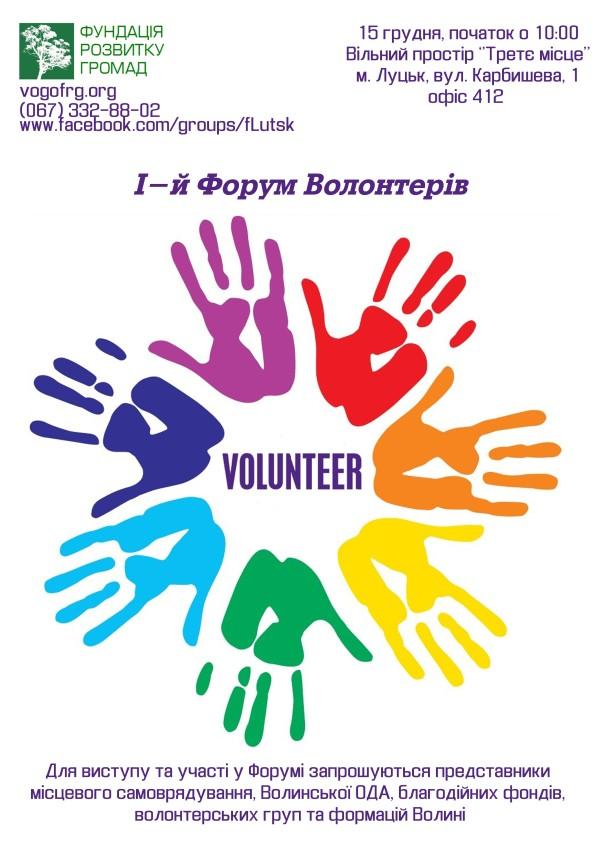 Волинські волонтери підписали Меморандум про взаємодію та співпрацю