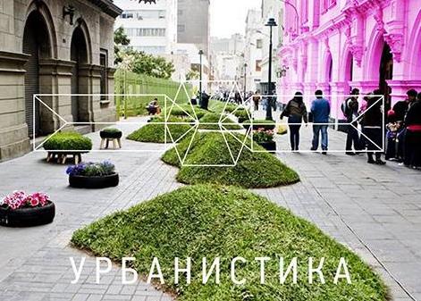 Онлайн курс: Урбаністика: сучасне місто