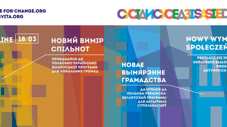 Набір на польсько-українсько-білоруську програму для активних громад Сусіди 3.0