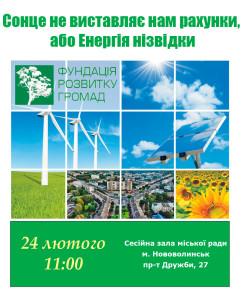 novovolynsk-forum-afisha-r-Recovered