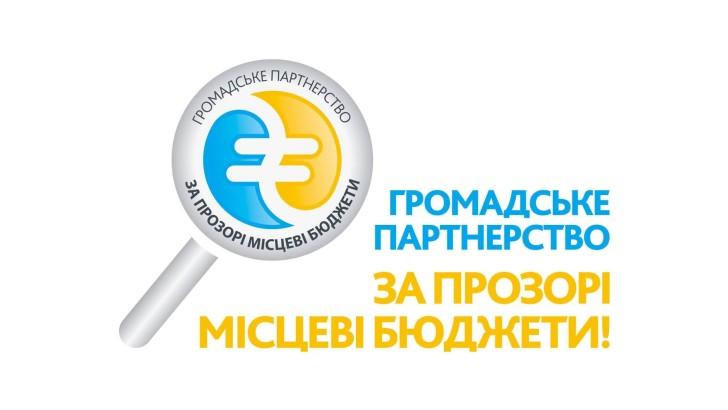 В Украине запущена онлайн-платформа «За прозрачные местные бюджеты!»