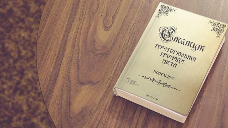 Новації щодо реєстрації статутів територіальних громад, які потрібно знати