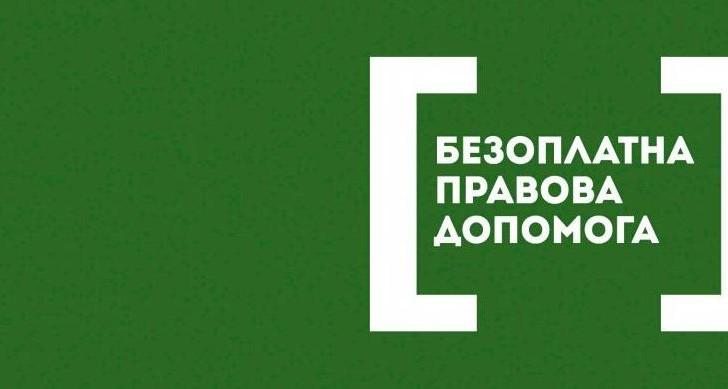 Як створити дієву модель надання якісної безоплатної правової допомоги у громадах Миколаївщині