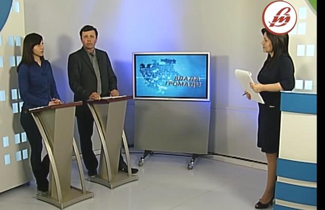 Співпрацю влади та громади обговорювали у прямому ефірі в Луцьку