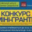 Конкурс міні-грантів в Одесі