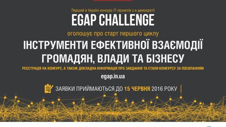 Стартував конкурс ІТ-проектів з електронної демократії EGAP Challenge