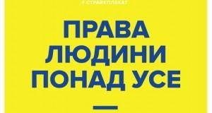 Миколаївці зможуть вирішити власні проблеми у правовій спосіб