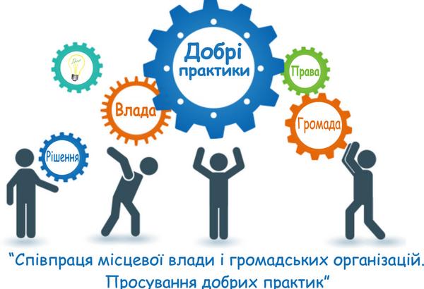 """Оголошується конкурс на участь в Українсько-Польському проекті  """"Співпраця місцевої влади і громадських організацій. Просування добрих практик""""."""