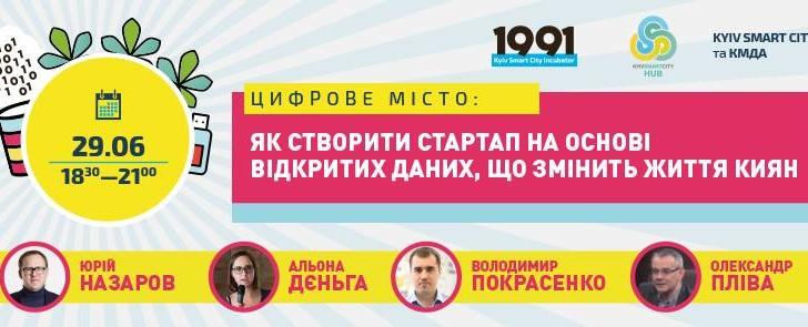 Цифрове місто: як створити стартап на основі відкритих даних, що змінить Київ