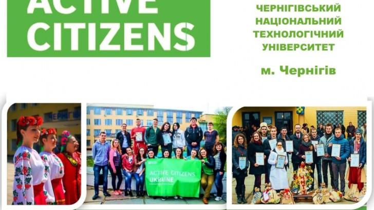 """Відбір на тренінг """"Активні громадяни"""" (Чернігів)"""