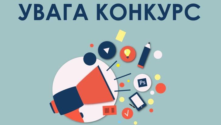 Всеукраїнський конкурс Розумних спільнот (ОСББ/ЖБК) 2016