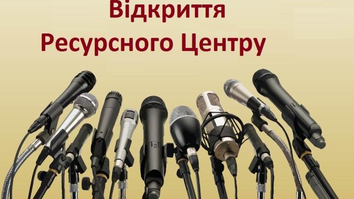 Прес-анонс. Відкриття Ресурсного центру в Чернігові