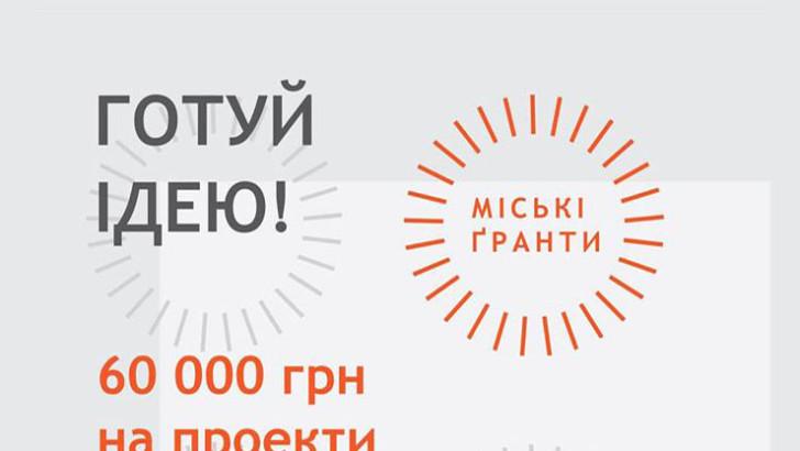 Конкурс соціальних проектів для розвитку Івано-Франківська від «Тепле Місто»