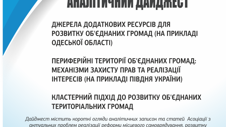 Аналітичний дайджест #2: аспекти функціонування об'єднаних територіальних громад