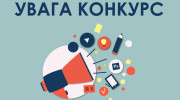 Конкурс міні-грантів в рамках Проекту «Київський Діалог»