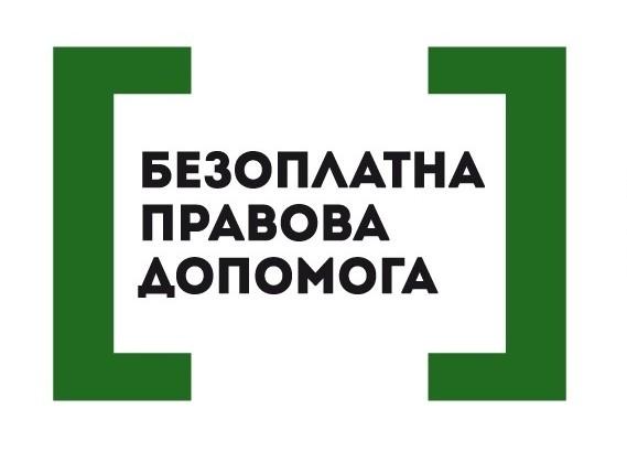 У Вознесенську буде конкурсна модель безоплатної правової допомоги