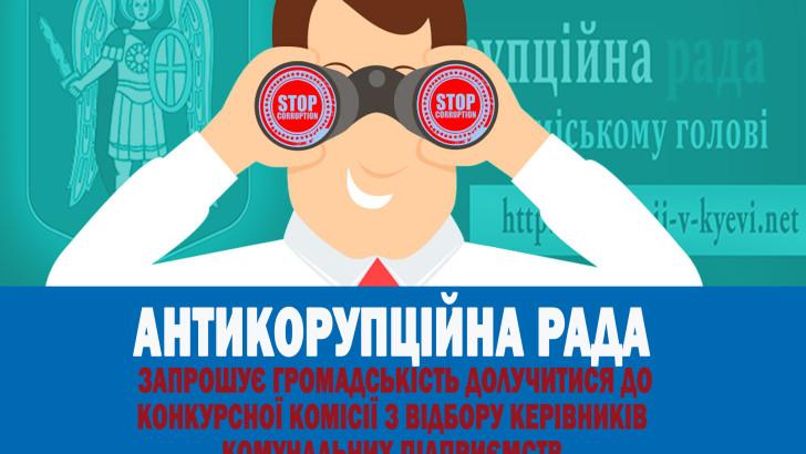 Набір громадських діячів до конкурсної комісії Департаменту міського благоустрою КМДА