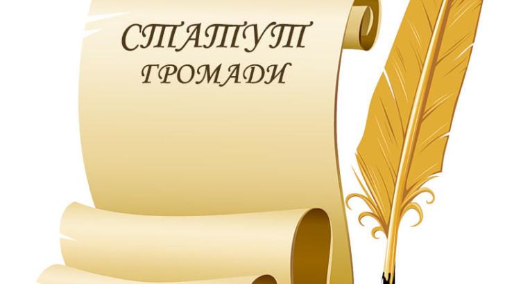 Відбудеться презентація та обговорення проекту змін до Статуту міста Луцька