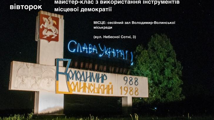 У Володимирі відбудеться майстер-клас із використання інструментів місцевої демократії