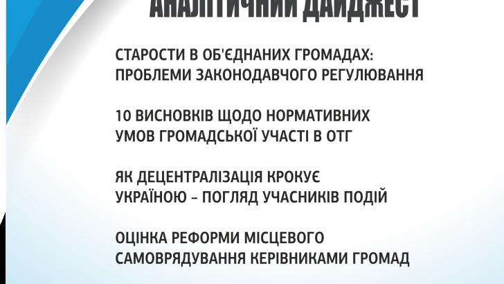 Аналітичний дайджест #3: стан реформи місцевого самоврядування