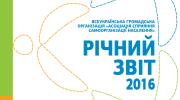 Річний звіт Асоціації сприяння самоорганізації населення за 2016 рік